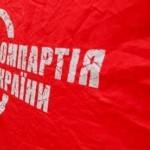 Видео. Украина запретила Коммунистическую партию